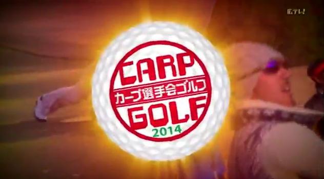 カープ選手会ゴルフ2014017