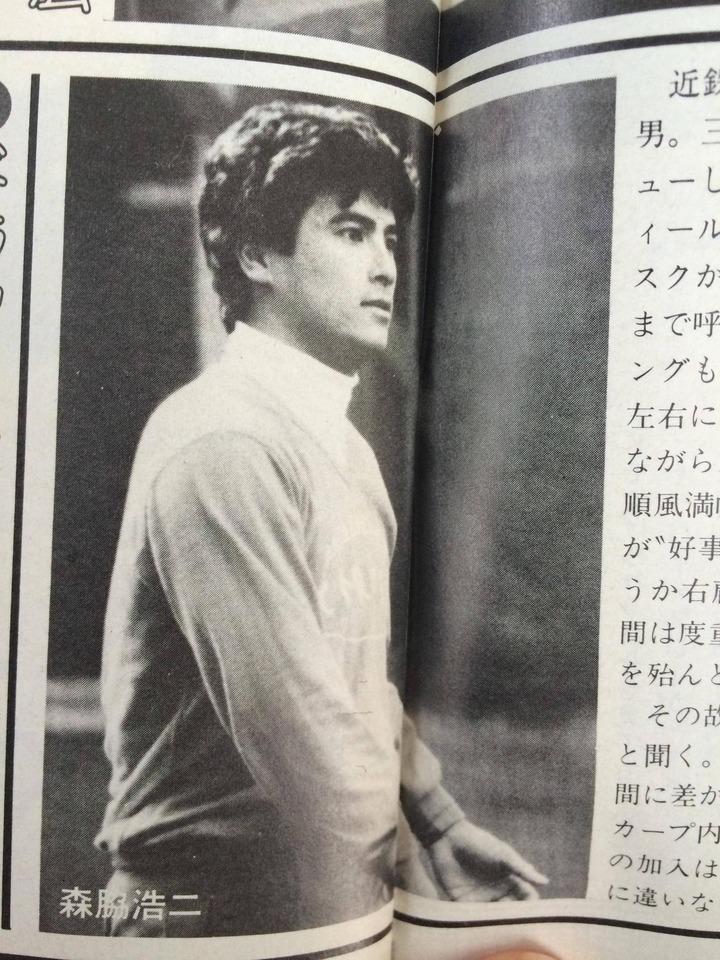 1984月刊カープファン7