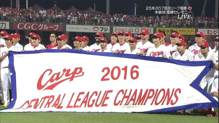 2016リーグ優勝セレモニー78