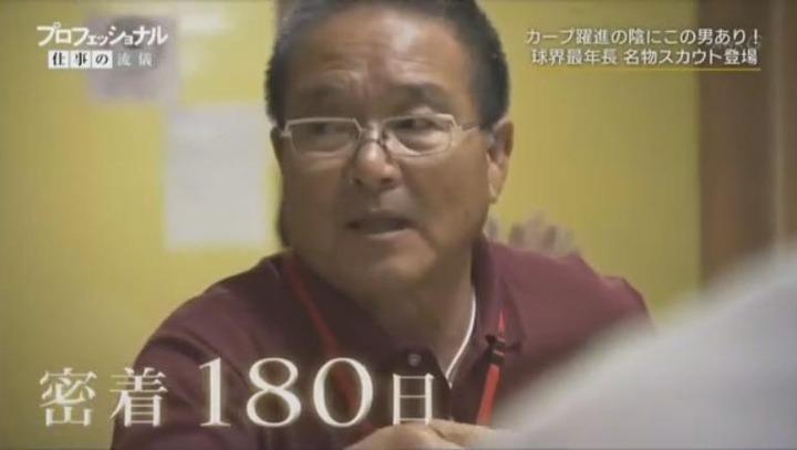20171225プロフェッショナル苑田聡彦2