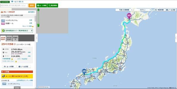 2016カープ日本シリーズ距離2