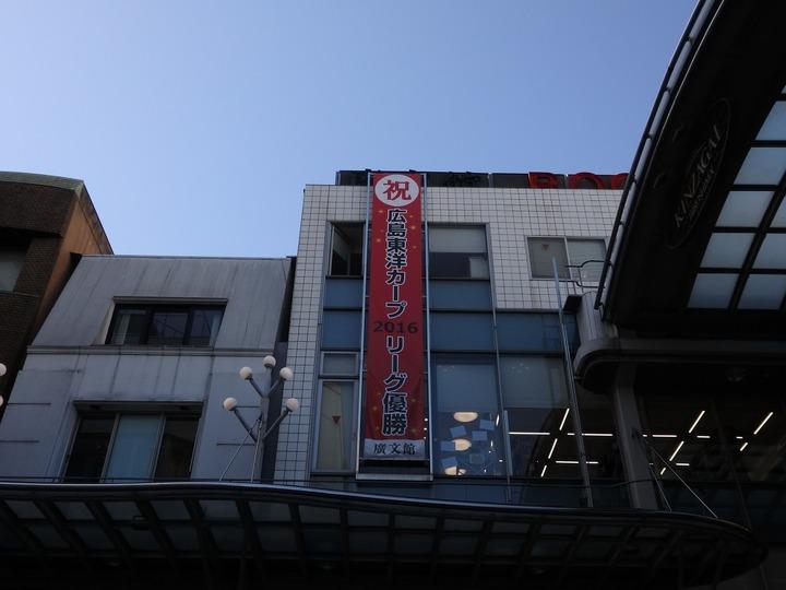 地元広島2016日本シリーズ25