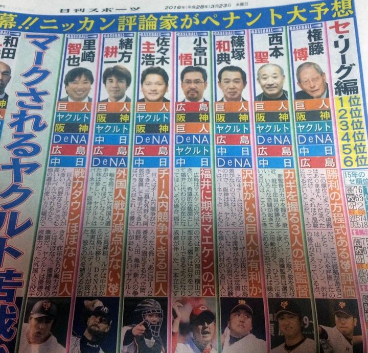 2016ペナント予想日刊スポーツ1