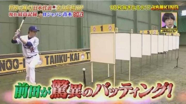 20170318炎の体育会TV50