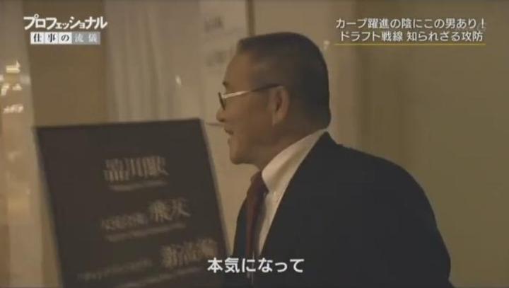 20171225プロフェッショナル苑田聡彦478