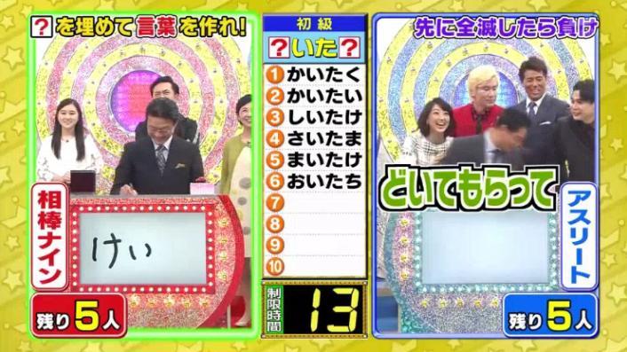 20170208ミラクル9前田&稲葉152