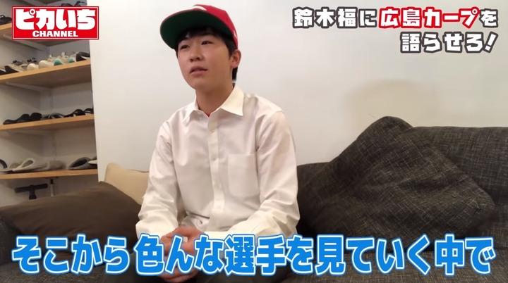 20200203鈴木福広島カープ愛を語り尽くす018