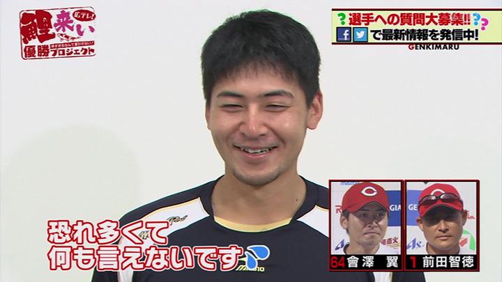 會澤前田5