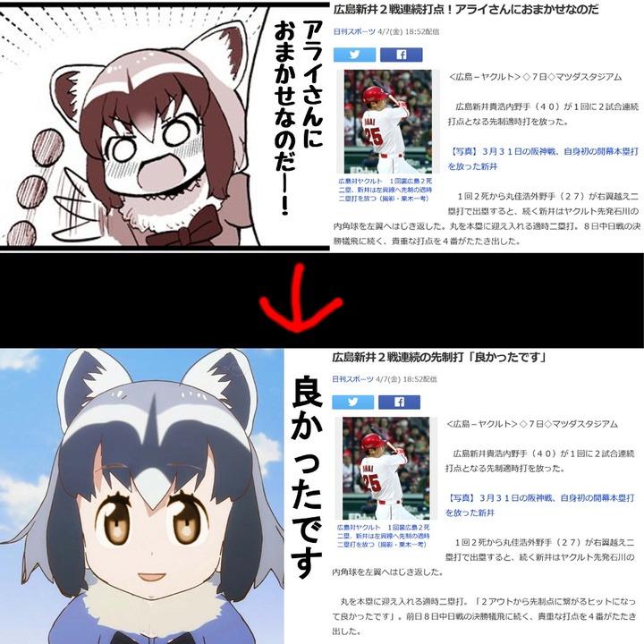 新井記事3