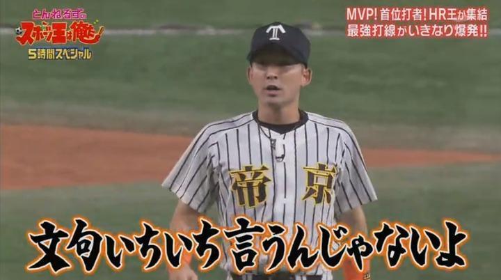 20200102リアル野球BAN048