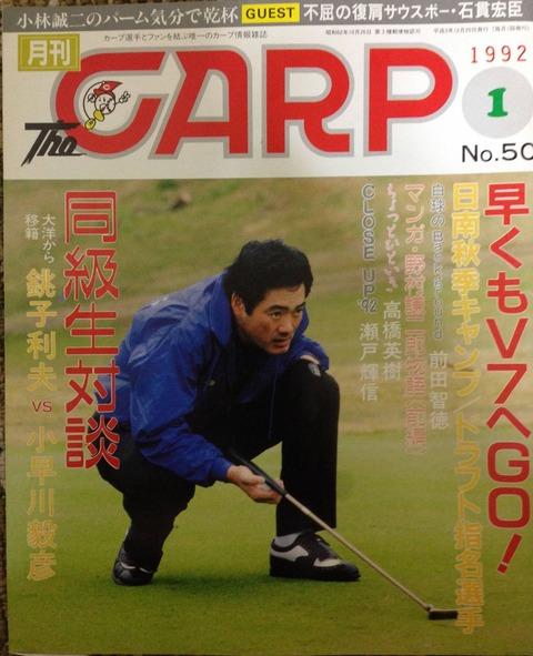 月刊CARP1992_01