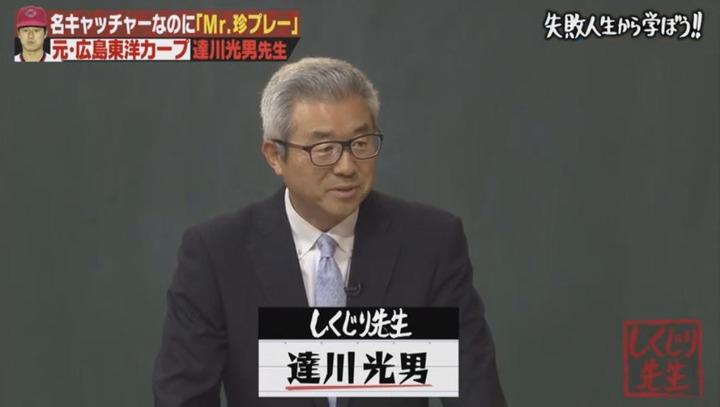20190806しくじり先生達川9