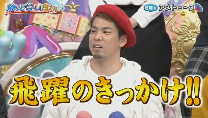 20180121アメトーーク絵心ない芸人216