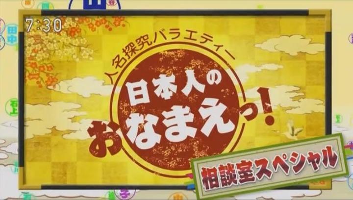 20180201NHK日本人のおなまえっ!1