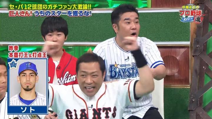 20200320中居正広のプロ野球魂041