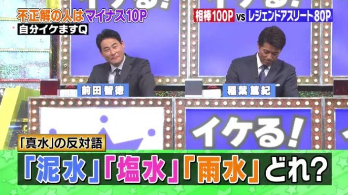 20170208ミラクル9前田&稲葉185