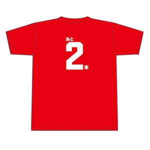 新井Tシャツ2000本安打カウントダウン77
