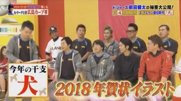 20180106炎の体育会TV301