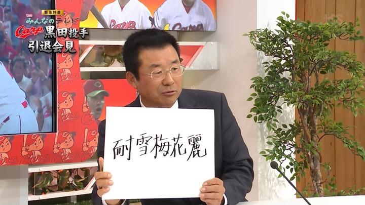 黒田引退95