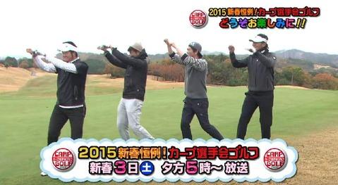 2015カープ選手会ゴルフ