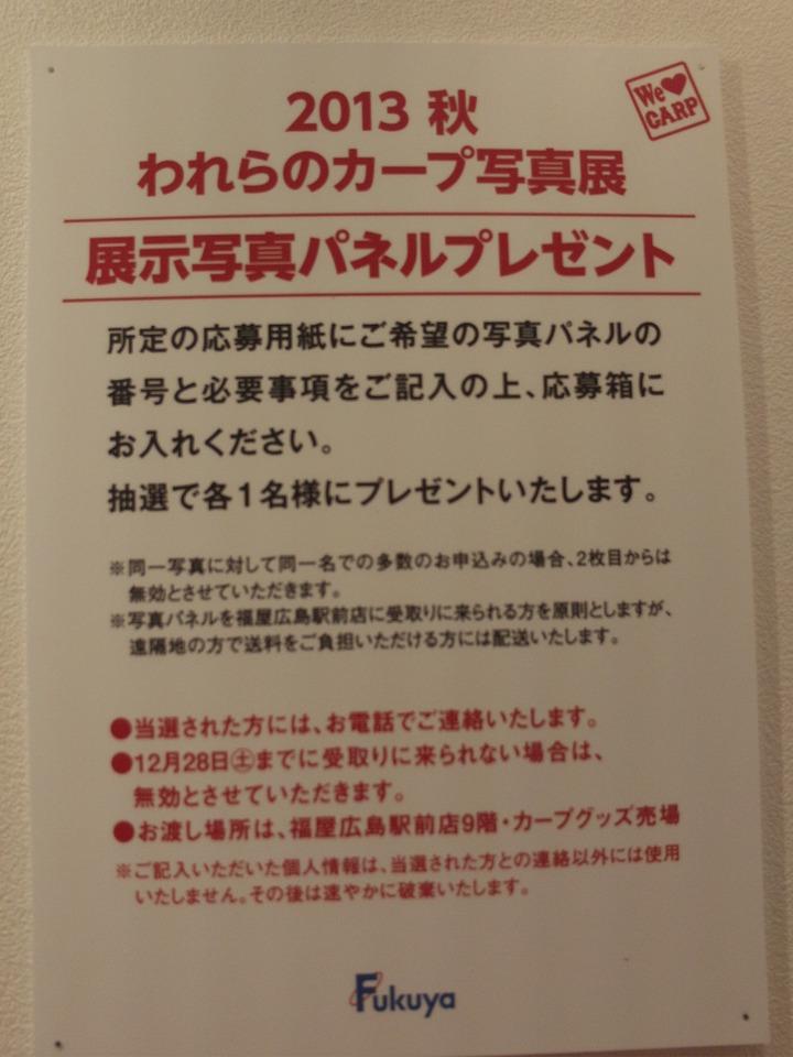 20131124_福屋カープ写真展009