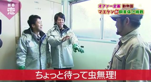 恋すぽ新春SP菊池久本マエケン019