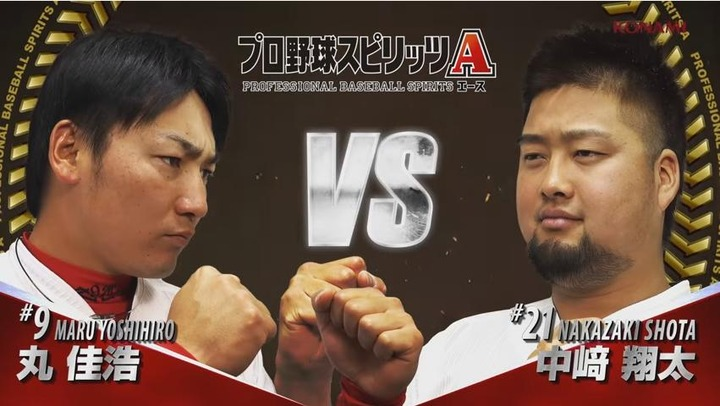 プロ野球スピリッツA丸中崎5
