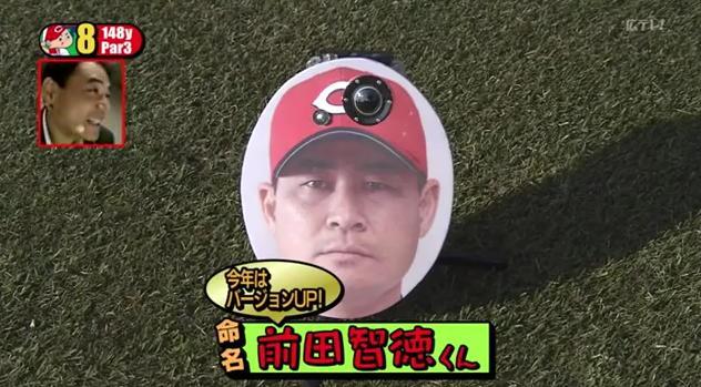 カープ選手会ゴルフ2014048