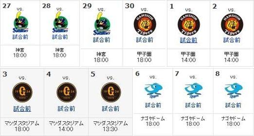 2019試合日程GW12連戦_1