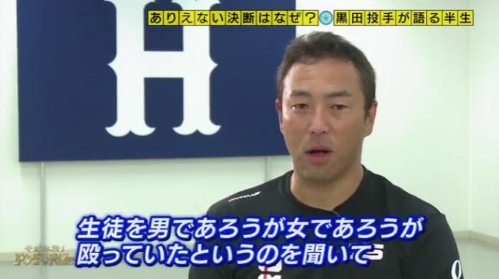 20161103アンビリーバボー黒田84