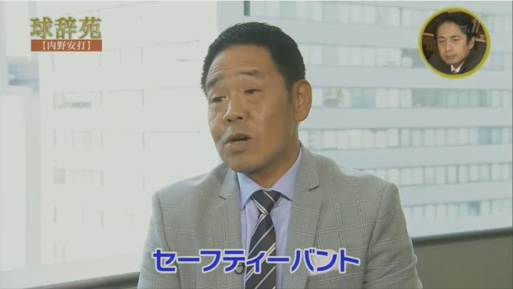 20171216球辞苑_内野安打218