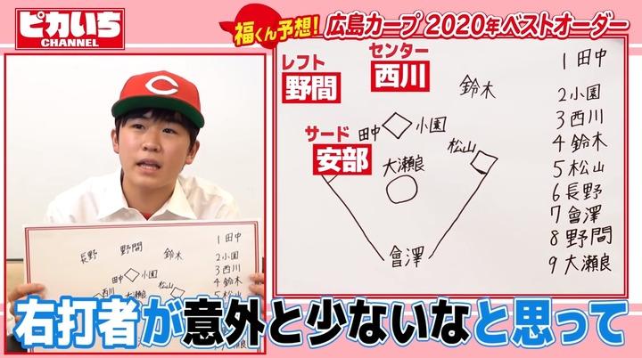 20200203鈴木福広島カープ愛を語り尽くす103