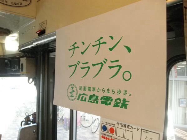 広島電鉄キャッチコピー1