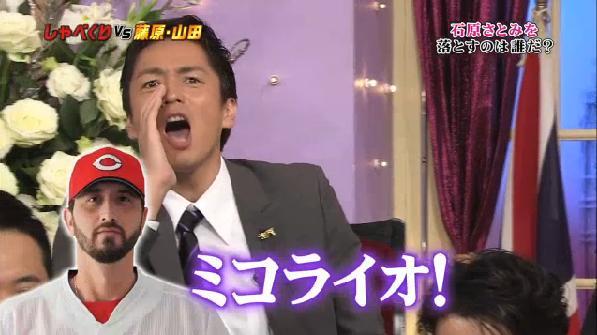 しゃべくりミコライオ徳井9