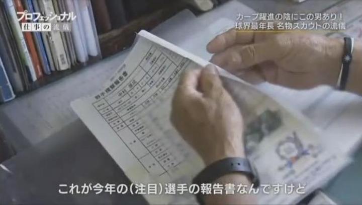 20171225プロフェッショナル苑田聡彦65