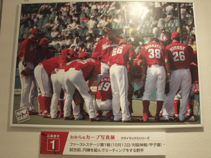 20131124_福屋カープ写真展011