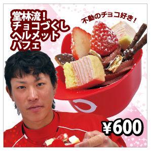 堂林チョコづくしヘルメットパフェ1