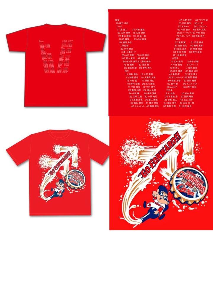 2017カープビールかけTシャツ1