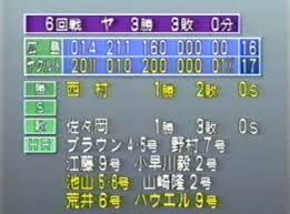1993年5月19日ヤクルト広島戦1