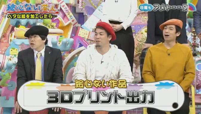 20180121アメトーーク絵心ない芸人186