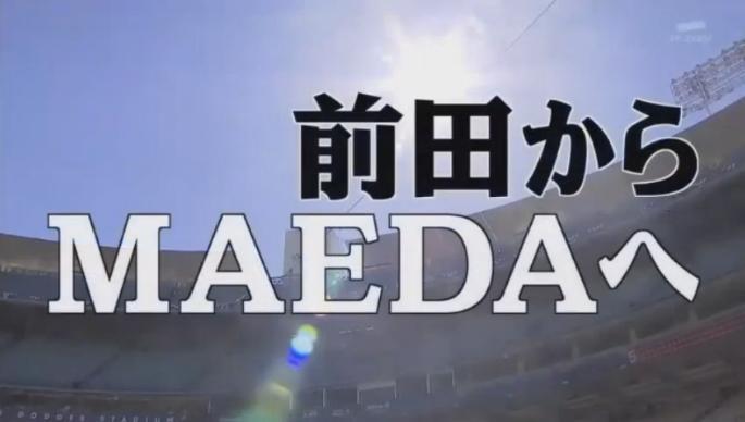 20170122アメトーーク絵心ない芸人マエケン572