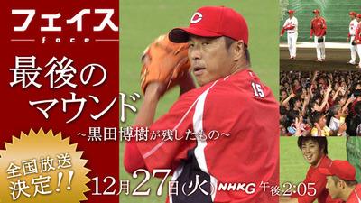 20161227フェイス黒田1