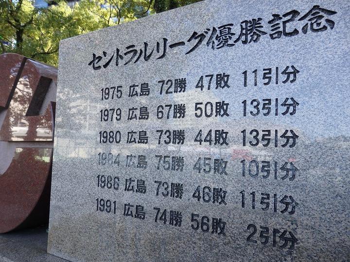 地元広島2016日本シリーズ56
