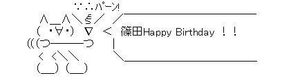 誕生日篠田AA