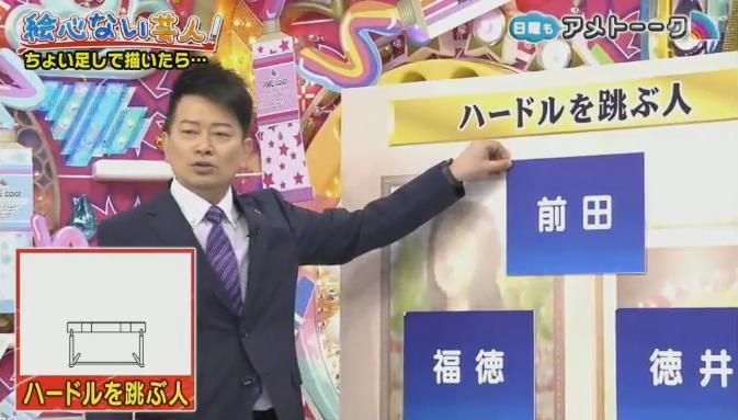 20180121アメトーーク絵心ない芸人23
