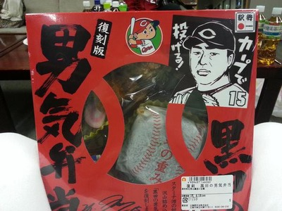 黒田男気弁当4