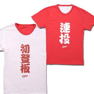 リバーシブルTシャツ1