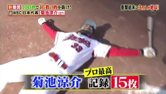 20171202炎の体育会TV205