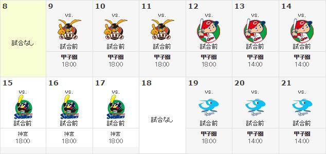 201400908阪神試合日程