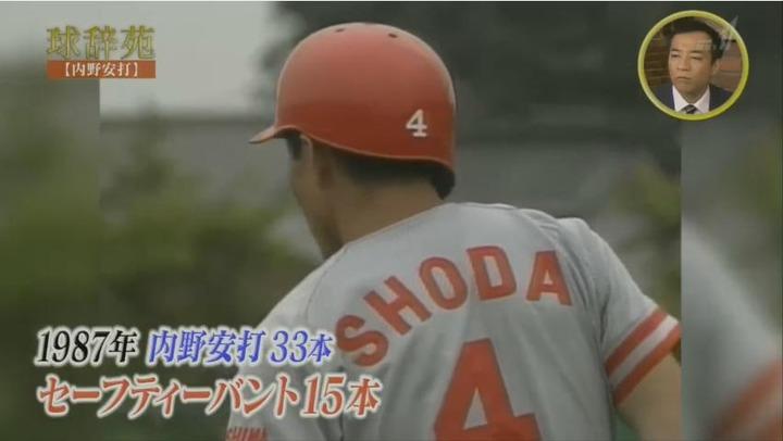 20171216球辞苑_内野安打224